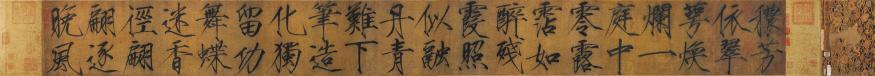 Poème calligraphié par l'empereur Huizong